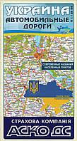 Автомобильная карта Украины с переименованными названиями городов