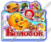 "Гр Любимая сказка /мини/: Колобок /укр/ - АН11838У/332014 (30) ""RANOK"""