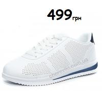 Кроссовки белые с перфорацией