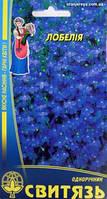 """Семена """"Лобелия голубая"""", 0,3 10 шт. / Уп."""