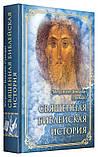 Священная библейская история. Митрополит Вениамин (Пушкарь), фото 2