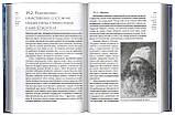 Священная библейская история. Митрополит Вениамин (Пушкарь), фото 3