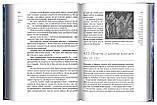 Священная библейская история. Митрополит Вениамин (Пушкарь), фото 5