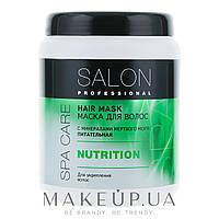 Маска для волос Salon 500 мл Питание и увлажнение .