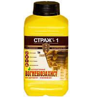 Огнебиозащита для древесины СТРАЖ-1, бут.1,0 л.