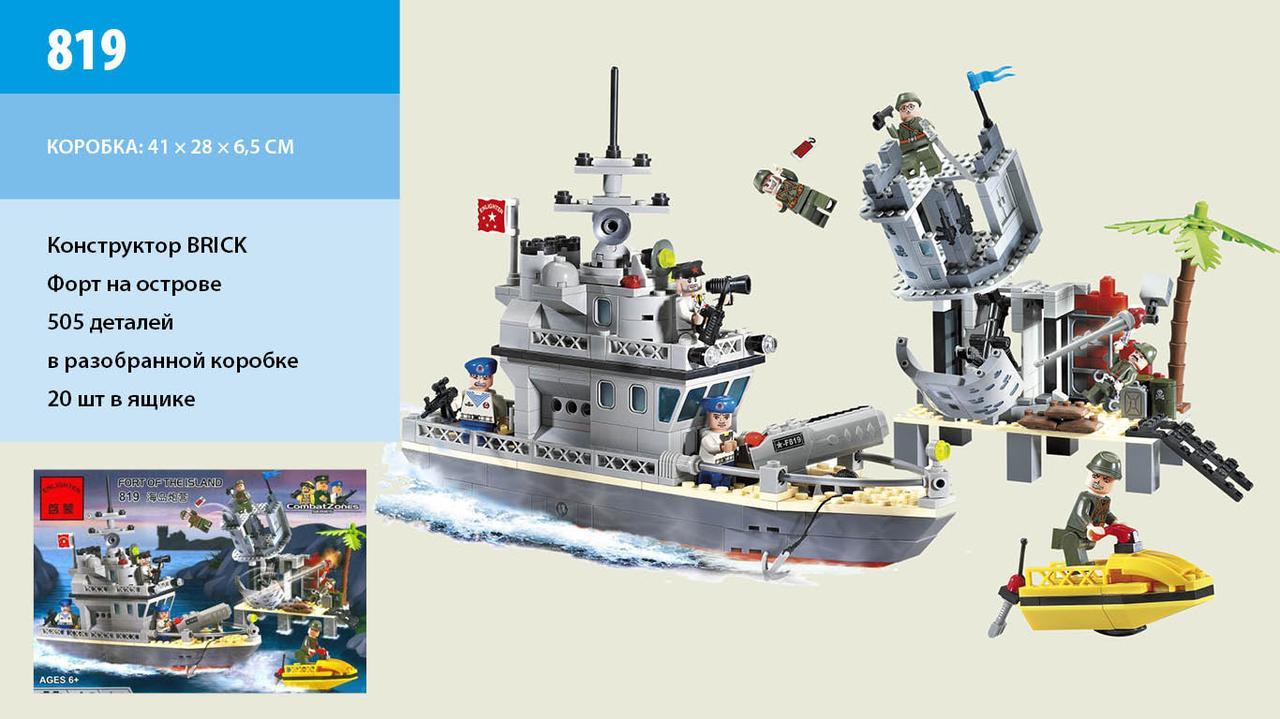 "Конструктор Brick - 819   ""Форт на острове"" Fort of the Island из серии Combat Zones от компании, 505 деталей"