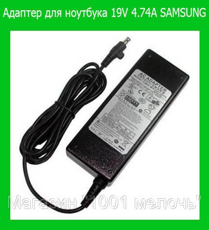 Адаптер 19V 4.74A SAMSUNG 5.0*14.7!Лучший подарок, фото 2