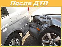 Автовыкуп после ДТП, Киев и область