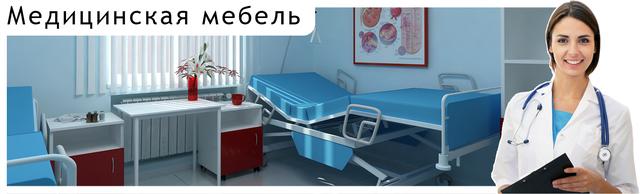 Мебель для больничных палат
