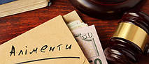 Сплати аліменти і спи спокійно, або новели законодавства щодо стягнення аліментів