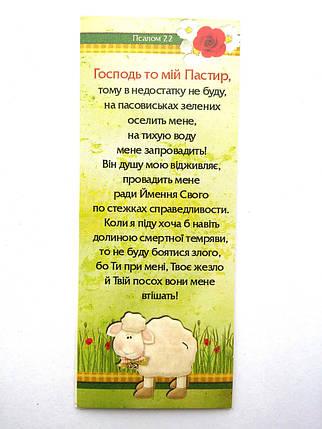Подвійна закладка з магнітом: «Господь то мій пастир...» №37, фото 2