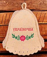 """Шапка для бани и сауны из натурального войлока """"Україночка"""" (Comfort)"""
