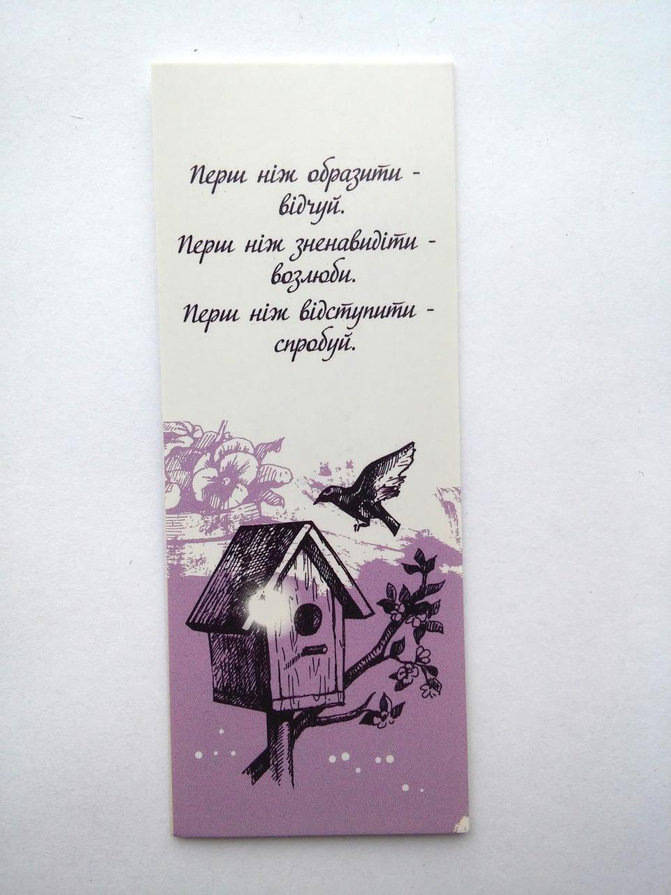 Подвійна закладка з магнітом: «Перш ніж сказати...» №38