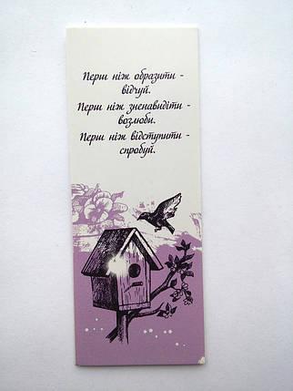 Подвійна закладка з магнітом: «Перш ніж сказати...» №38, фото 2