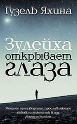 "Гузель Яхина ""Зулейха открывает глаза"""