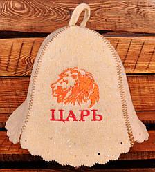 """Шапка для лазні і сауни з натурального войлока """"Цар лев"""" (Comfort)"""