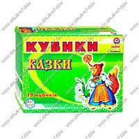 """Гр Кубики 12 шт. """"Казки"""" 0137 (47) """"ТЕХНОК"""""""