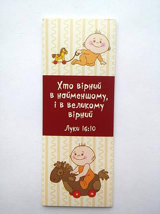 Подвійна закладка з магнітом: «Ти-дитина Небесного Батька...» №41, фото 2