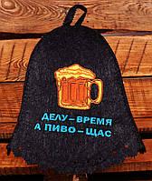 Шапка для бани и сауны  «Делу время, а пиво щас»