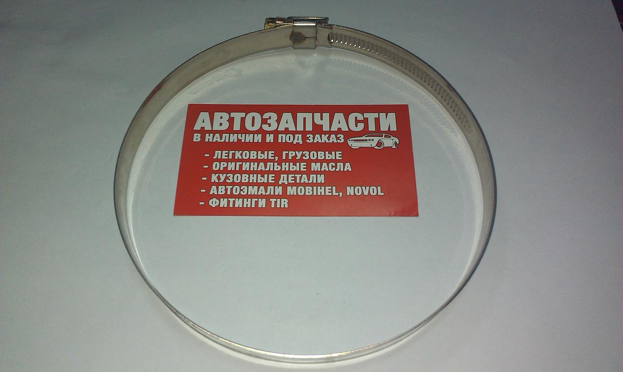 Хомут червячный 120х140 нержавейка