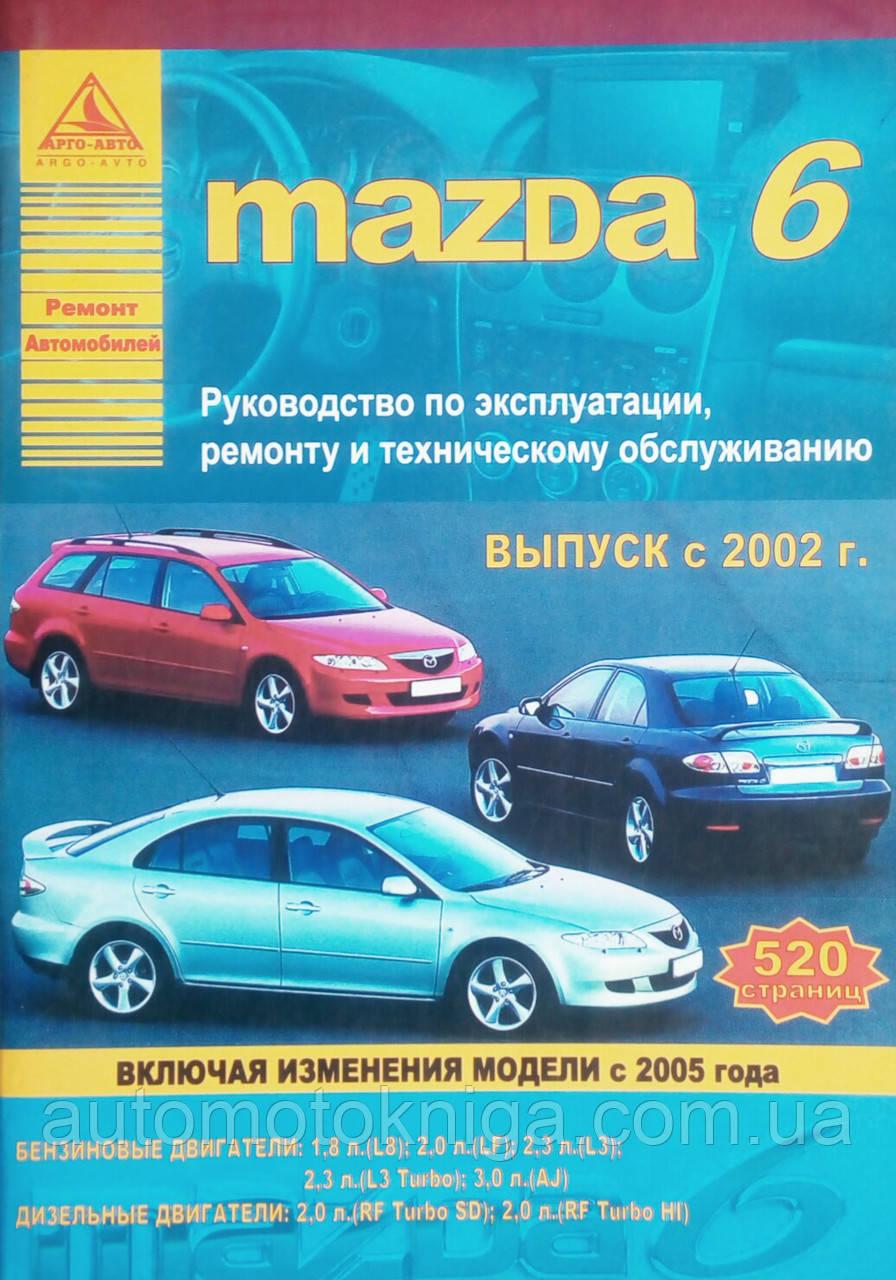 MAZDA 6   Модели с 2002 г., рестайлинг 2005 г.   Руководство по ремонту и эксплуатации