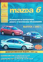 MAZDA 6   Модели с 2002 г., рестайлинг 2005 г.   Руководство по ремонту и эксплуатации, фото 1