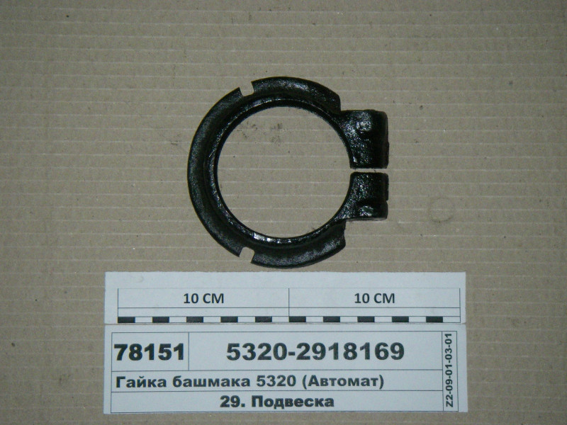 Гайка башмака 5320 (СТМ S.I.L.A., Украина) 5320-2918169