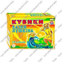 "Гр Кубики 12 шт. ""Казки Пушкіна"" 0281 (47) ""ТЕХНОК"""