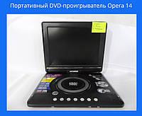 Портативный DVD-проигрыватель Opera 14!Опт