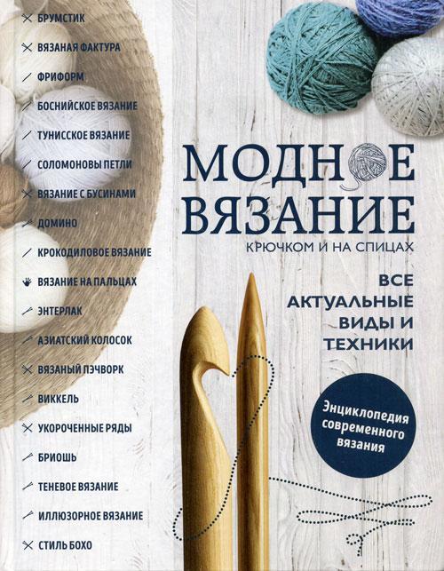 """Книга """"Модное вязание крючком и на спицах"""" Все актуальные виды и техники"""