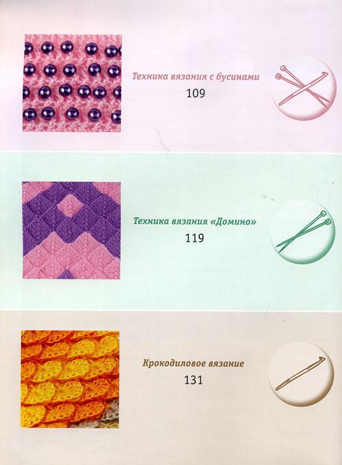книга модное вязание крючком и на спицах все актуальные виды и