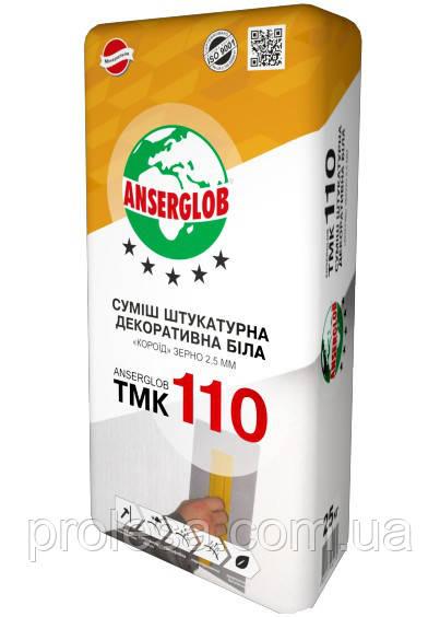 Штукатурка декоративная Anserglob ТМК 110 «Короед» (белая) зерно 2,5мм (25кг)