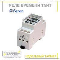 Реле времени ТМ41 Feron 16А, недельный таймер на DIN-рейку