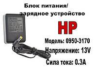 """Блок питания/зарядное устройство """"HP"""" 13V/0950-3170(Б/У)"""