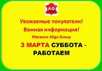3 марта магазин РАБОТАЕТ