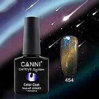 Гель-лак хамелеон Canni 454 золотисто-голубой 7,3ml