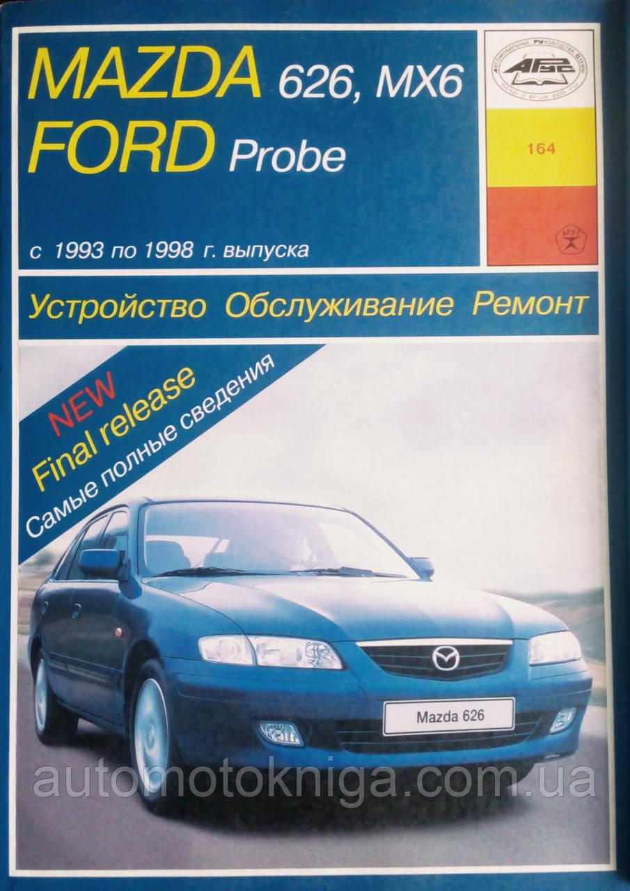 MAZDA 626 & MX6  FORD PROBE  выпуск 1993-1998 гг.  Устройство • Обслуживание • Ремонт