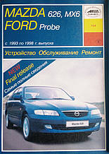 MAZDA 626 & MX6 FORD PROBE випуск 1993-1998 рр. Пристрій • Обслуговування • Ремонт