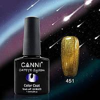 Гель-лак хамелеон Canni 451 золотистый (светлый-темный) 7,3ml