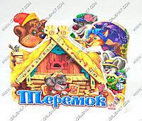 """Гр Любимая сказка /мини/: Теремок /укр/ - АН 11839 У/332016 (30) """"RANOK"""""""