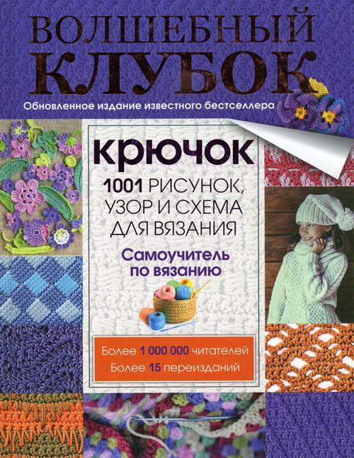 """Книга """"Крючок. 1001 рисунок, узор и схема для вязания. Самоучитель по вязанию.  Волшебный клубок"""