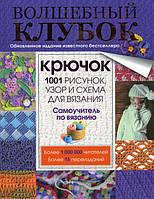 """Книга """"Крючок. 1001 рисунок, узор и схема для вязания. Самоучитель по вязанию.  Волшебный клубок, фото 1"""