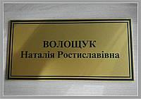 Таблички на двери, из ПВХ
