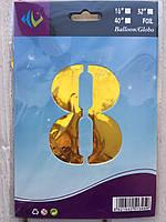 """Фольгированные шары цифры """"8"""" 16"""" (40 см) Золото Balloons"""