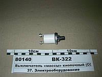 Выключатель ВК-322 массы кнопочный (СОАТЭ) ВК-322 У-ХЛ