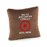 Подушка подарочная коллегам и друзьям «Место для снятия стресса» флок/ подушка сувенирная