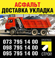 Асфальт с доставкой по Краматорску и Донецкой области