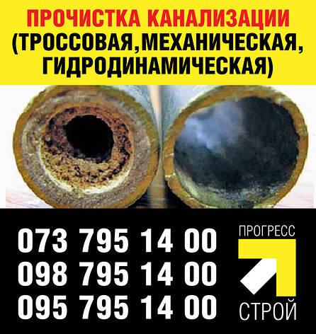 Прочистка канализации в Краматорске и Донецкой области, фото 2