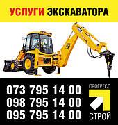 Услуги экскаватора в Краматорске и Донецкой области