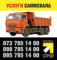 Услуги самосвала от 5 до 40 т в Краматорске и Донецкой области